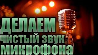 Как сделать чистый звук микрофона? Улучшаем микрофон.(Моя партнерка: https://youpartnerwsp.com/join?97 __ ▻ Подписывайся на канал и поставь..., 2014-11-22T13:58:05.000Z)