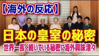 【海外の反応】日本の皇室の秘密「驚きだ…。でも、そういうことか!」日本の皇室が世界一長く続いている秘密に海外が感動【日本人も知らない真のニッポン】