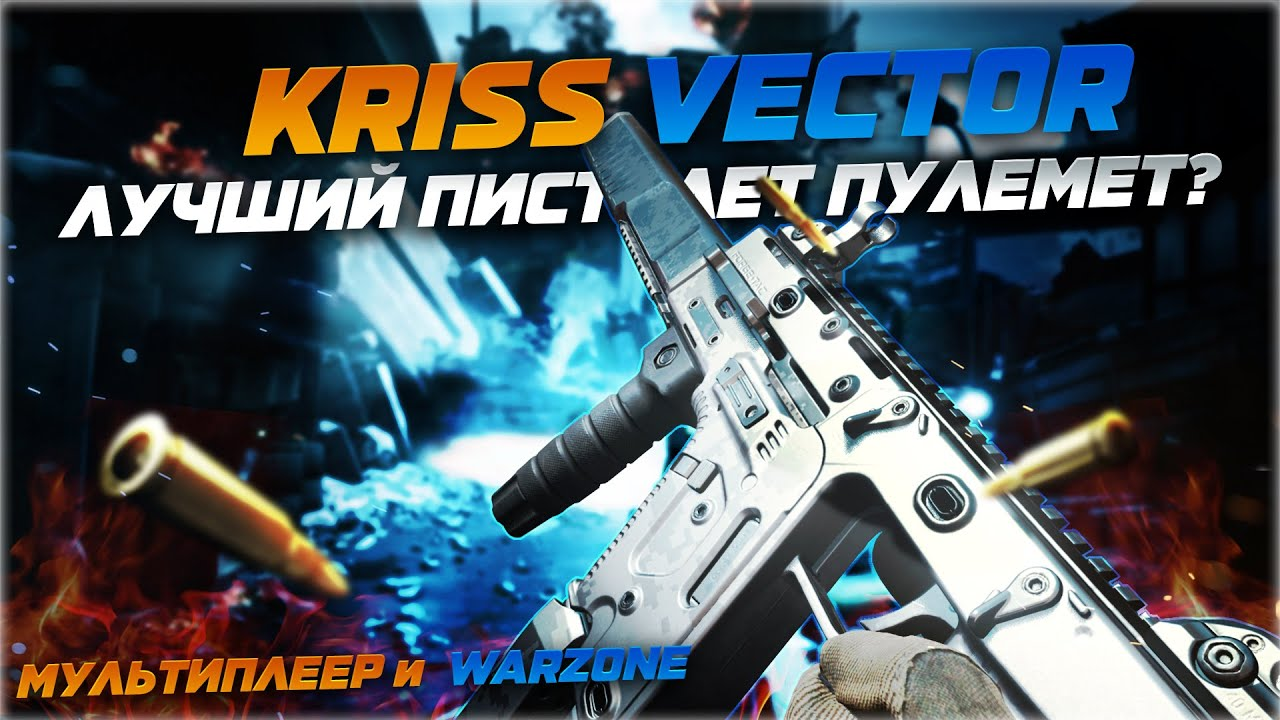 FENNEC | KRISS VECTOR | Лучшая сборка ФЕНЕК | Call of Duty: Modern Warfare/Warzone | Обзор, гайд