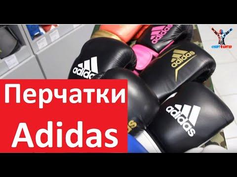 Боксерские перчатки Adidas / Обзор перчаток Адидас