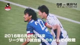 リーグ戦ホーム4連勝を狙う鳥栖が横浜FMを迎える。明治安田生命J1リー...
