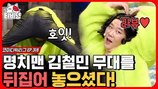 [티비냥] 와 아이유 노래가 나왔는데 시선을 강탈한다고?! 노래방 밉상 유형 김철민이 다 알려준다! | #코…