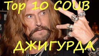 Top 10 Coub Джигурда