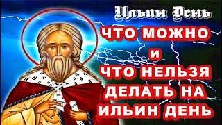 ИЛЬИН ДЕНЬ  / Что можно и нельзя делать в праздник Ильи