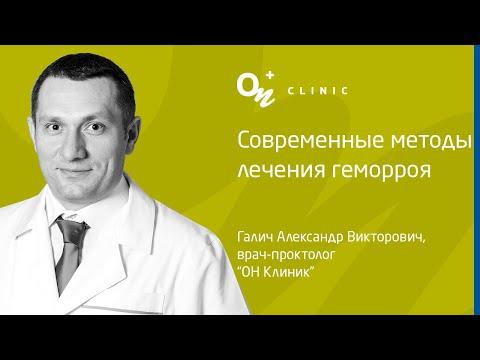 Современные методы лечения геморроя - ОН Клиник & ДокторПРО Украина