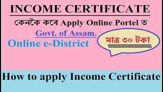 How to apply online income certificate govt of assam videos