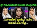 പാർവതിയെ പൊളിച്ചടുക്കി കോഴിക്കോട്ടുകാരി | Parvathy | Mammootty | Kasaba Movie Issue