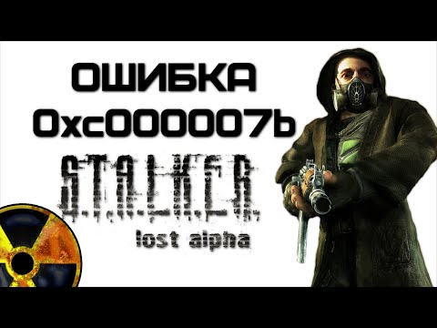 Stalker Lost Alpha - ошибка 0xc000007b при запуске игры | Complandia