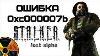 Stalker Lost Alpha - ошибка 0xc000007b при запуске игры | Complandia(, 2014-09-25T09:11:49.000Z)
