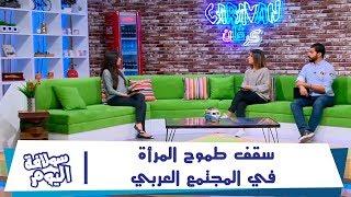 سقف طموح المرأة في المجتمع العربي