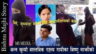बल्ल खुल्यो बास्तबिक रहस्य बिष्णु माझीको- बिहे, जुम्ल्याहा बच्चा देखि अहिलेसम्मको Bishnu Majhi Story