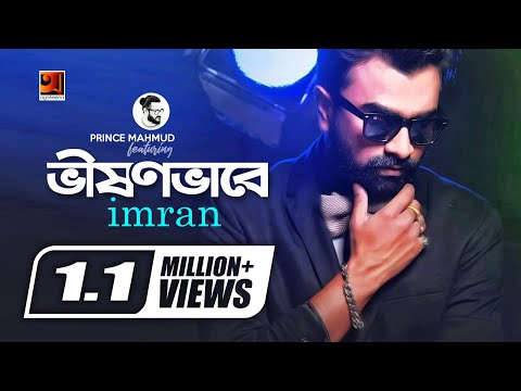 Bhishonbhabe Toke | by Prince Mahmud Feat. Imran | Bangla New Song 2017 | Official lyrical Video