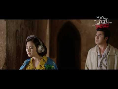 From Bangkok To Mandalay「Official MV」ถึงคน..ไม่คิดถึง / From Bangkok To Mandalay OST.