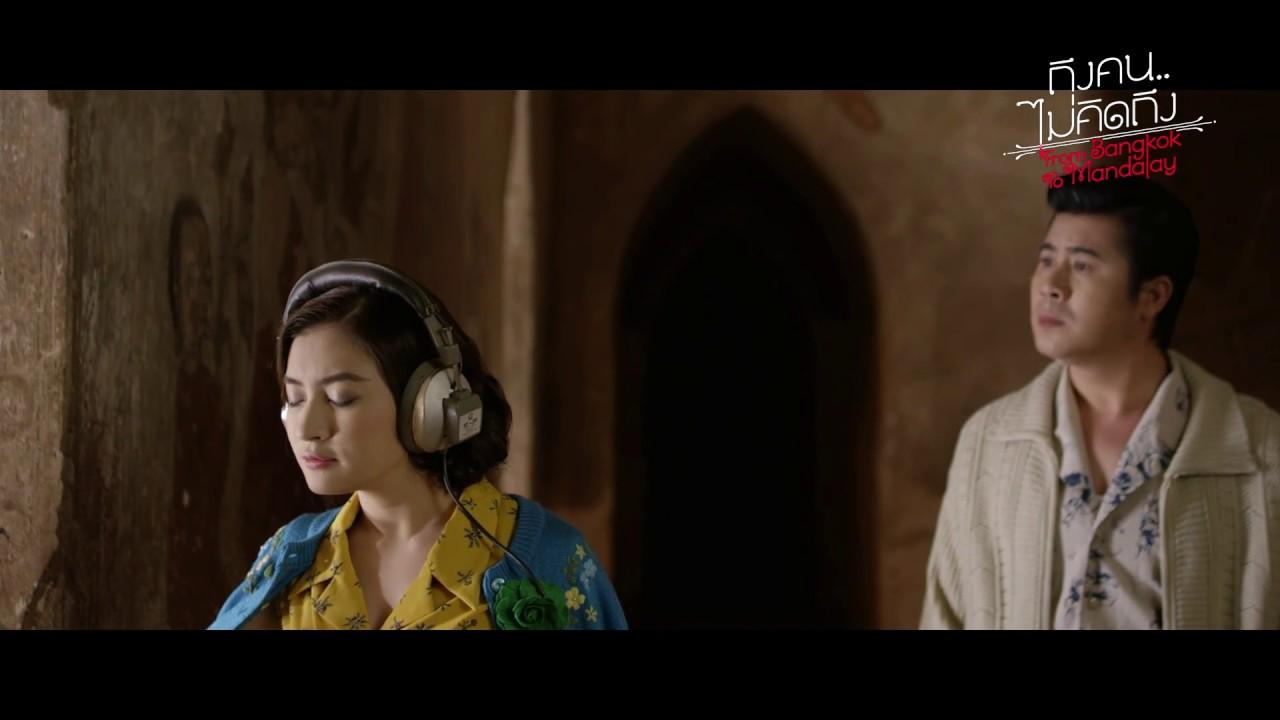 Download From Bangkok To Mandalay「Official MV」ถึงคน..ไม่คิดถึง / From Bangkok To Mandalay OST.