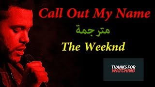 The Weeknd-Call out my name مترجمة lyrics(English+Arabic subtitles)Call out my name Lyrics