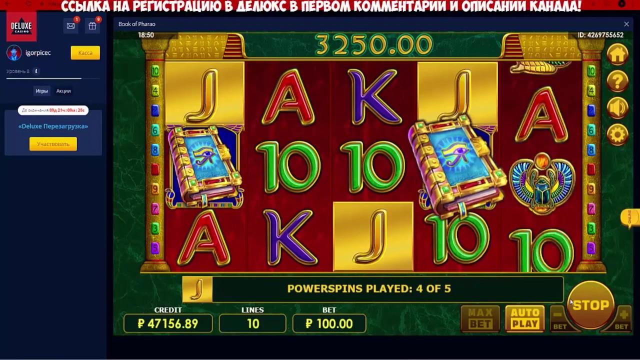 Обзор онлайн казино Фараон (Pharaon) - промокоды, бонусы, отзывы игроков