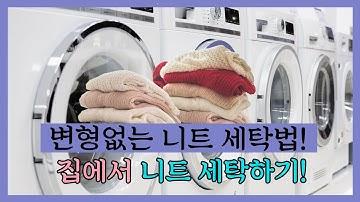 [로쉐가브]집에서 니트 세탁하기!ㅣ니트 세탁법