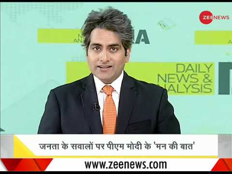Watch: Daily News and Analysis with Sudhir Chaudhary, 1st Jan, 2019