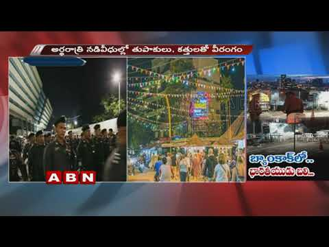 Bangkok Incident | Indian Tourist lost life | Red Alert | ABN Telugu