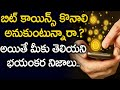Shocking Facts about BITCOINS Revealed | Unknown Facts About BITCOINS | Interesting Facts in Telugu