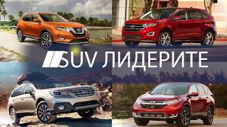 Най продаваните SUV през 2018