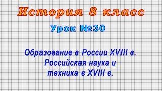 История 8 класс (Урок№30 - Образование в России XVIII в. Российская наука и техника в XVIII в.)