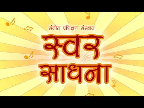 Raag Bheempalasi / Bhimpalasi Tutorial (Male Scale) (C# / 1B / Pahla Kala) by Mr. Kawal Jeet Singh