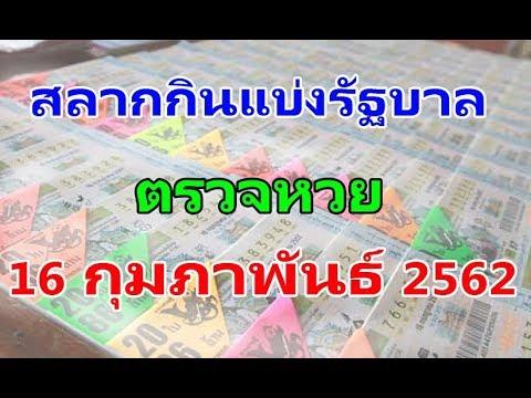 ตรวจหวย สลากกินแบ่งรัฐบาล งวด 16 กุมภาพันธ์ 2562 | ตรวจล็อตเตอรี่ 16/2/19