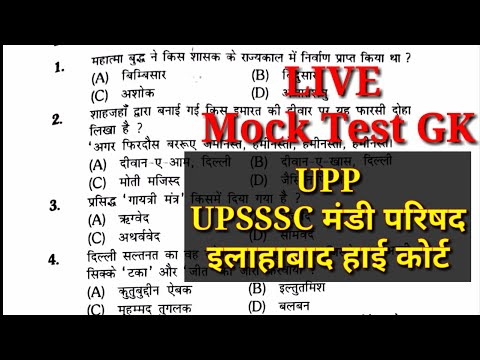 ALLAHABAD HIGH COURT, UPSSSC MANDI PARISHAD, UPP LIVE MOCK TEST GK