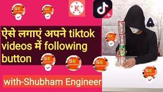 how to make tiktok follow button|Tiktok follow button kaise banayen | tiktok following button tutori