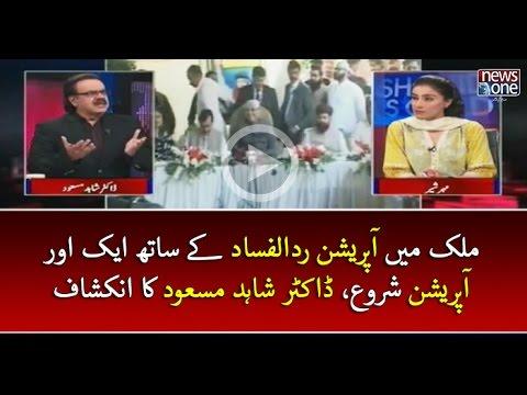 #Mulk Mein #Operation #RaddUlFasaad Kay Sath Ek Aur Operation Shuru | Live with Dr Shahid Masood