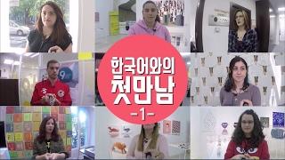 Spaniards learning Korean_한국어를 배우는 스페인 사람들