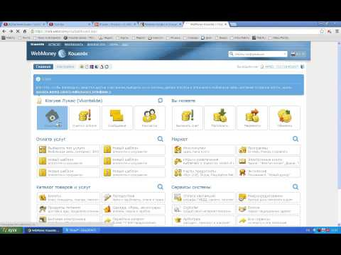 Как узнать свой номер кошелька Webmoney
