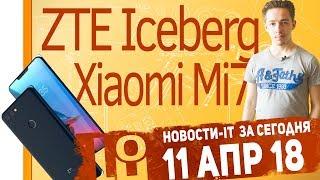 Новости IT. Концепт ZTE Iceberg, Xiaomi Mi7, LG G7 ThinQ