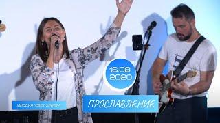 Прославление - 16 августа 2020 года