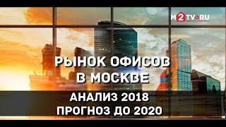 Смотреть видео Анализ и прогноз рынка офисной недвижимости в Москве от Knight Frank. Что ждать к 2020 году онлайн
