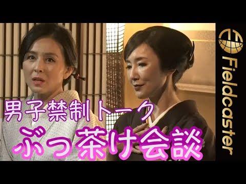 【男子禁制】一般女性が性の悩みをぶっ茶ける!!『iroha』主催「ぶっ茶け会談」