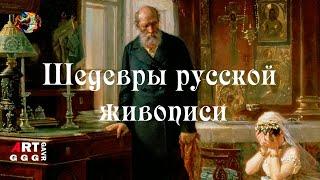 Шедевры русской живописи. Перед венцом.