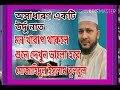 Download A Hart Touching Nate Rasul (sa:)Mujahidul islam bulbul MP3 song and Music Video