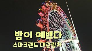 스파크랜드 ♡♡♡대관람차는 어떤느낌?!