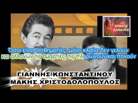 ΟΣΟΙ ΕΙΝΑΙ ΑΙΣΘΗΜΑΤΙΕΣ GREECE KARAOKE