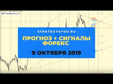 Прогноз EURUSD (+9 пар) на 9 ОКТЯБРЯ 2019 + сигналы, обзоры, аналитика форекс