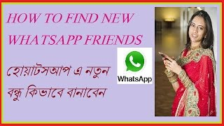 how to find new whatsapp friends in bengali/bangla by any solution in bengali