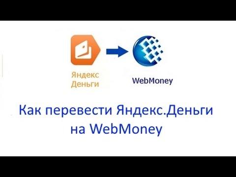 Как перевести средства с Яндекс.Деньги на WebMoney