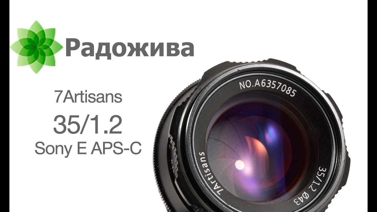 Обзор 7Artisans 35/1.2 для Sony E APS-C