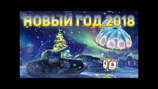 ЗЛП Танки онлайн Новый год 2018 Чёрные ящики