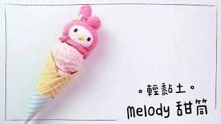 輕黏土。Melody 甜筒????[Eng] Lightweight Clay My Melody Ice-cream