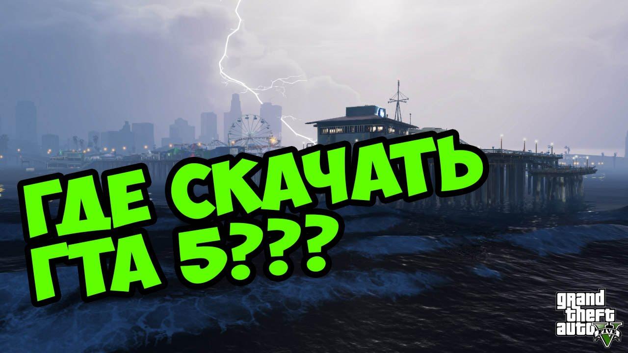 гта 5 скачать через торрент на пк на русском языке