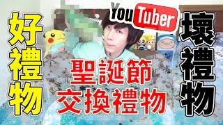 好禮物?壞禮物?Youtuber 聖誕交換禮物!feat. 放火 / 尊 / 安啾 / 頑GAME / 電影法蘭克 / 鬼鬼開箱時間SP (中文字幕)