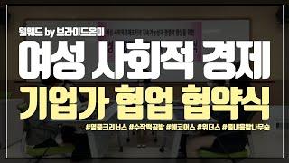 [인천 웨딩컨설팅 브라이드온미]여성 사회적 경제기업가 …